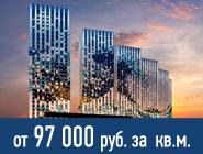ЖК «Эталон Сити» Квартиры бизнес-класса от 97 000 руб/м²